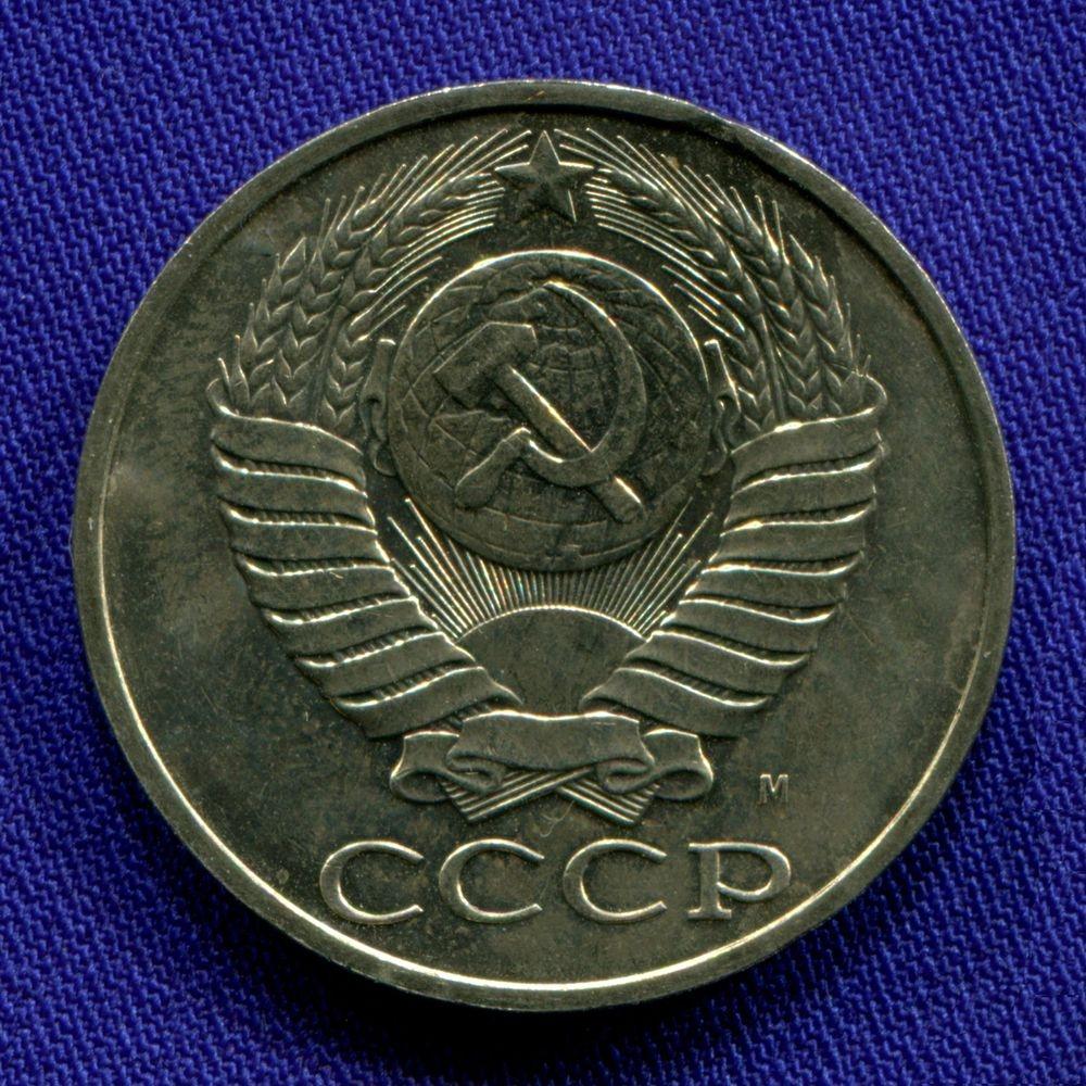 СССР 50 копеек 1991 М - 1