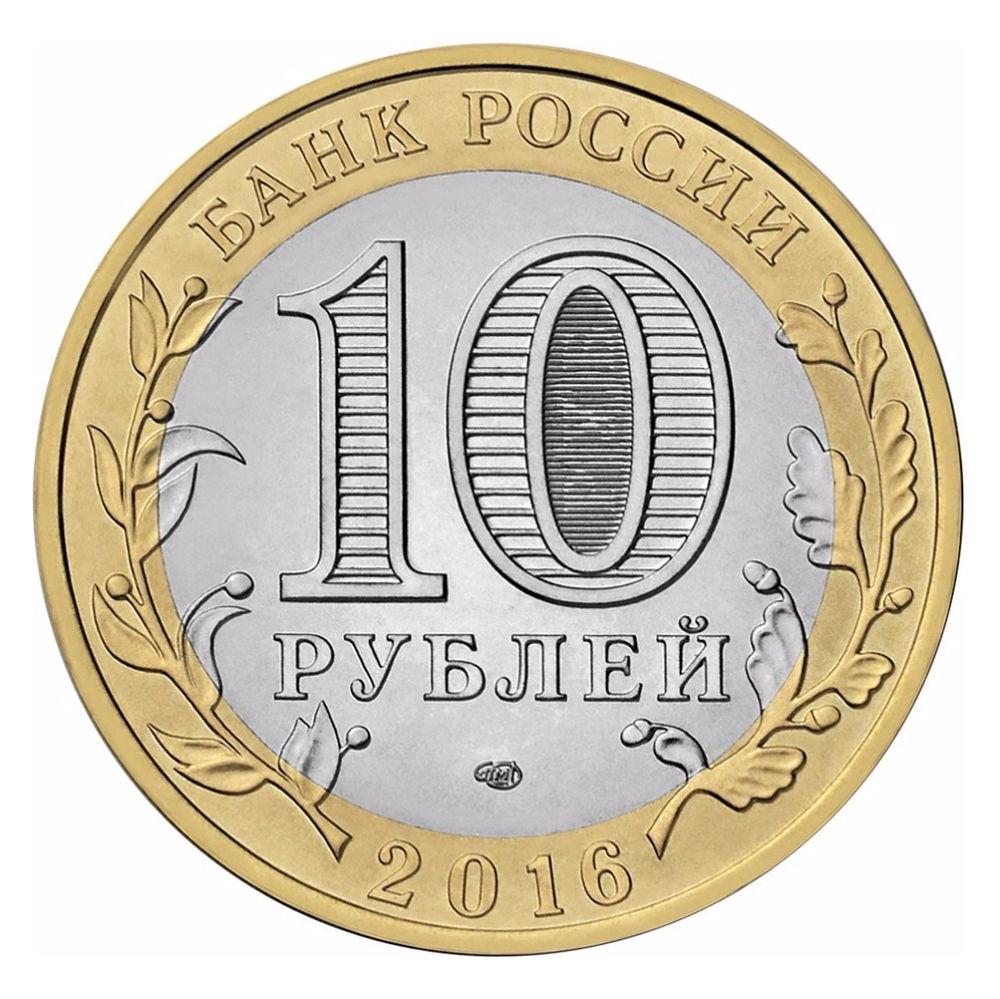Россия 10 рублей 2016 года СПМД UNC Амурская область  - 1