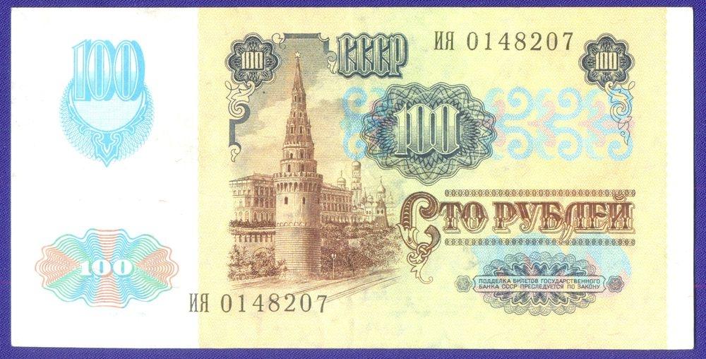 СССР 100 рублей 1991 года / XF-aUNC / Звёзды - 1