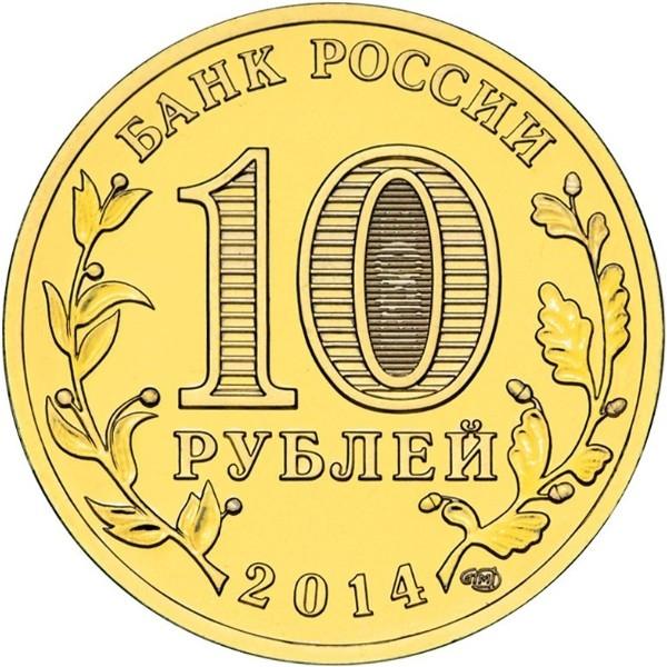 Россия 10 рублей 2014 года ММД Тверь - 1
