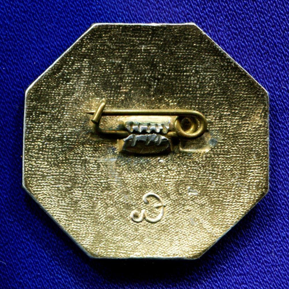 Значок «Всесоюзная перепись населения 1979 СССР» Алюминий Булавка - 1