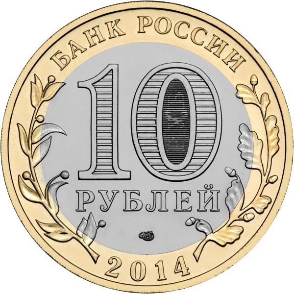 Россия 10 рублей 2014 года СПМД Тюменская область - 1