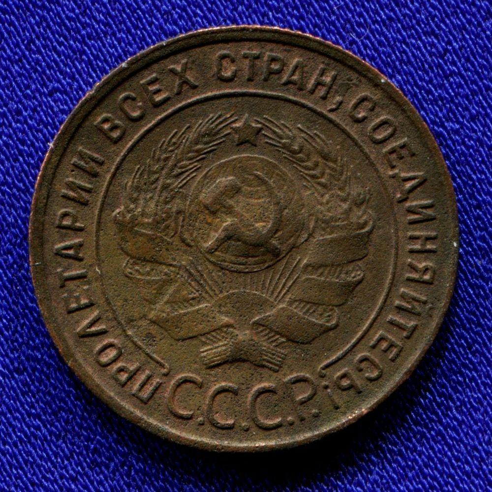 СССР 1 копейка 1924 года  - 1