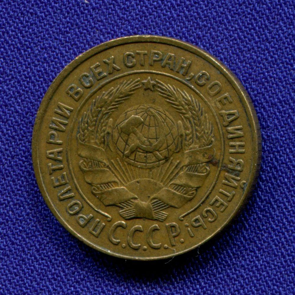СССР 2 копейки 1926 - 1