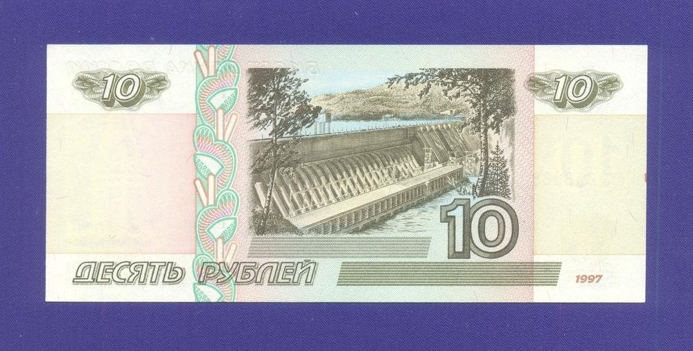 Россия 10 рублей 1997 года / UNC / Без модификации - 1