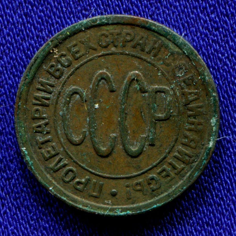 СССР Пол копейки 1927 года  - 1