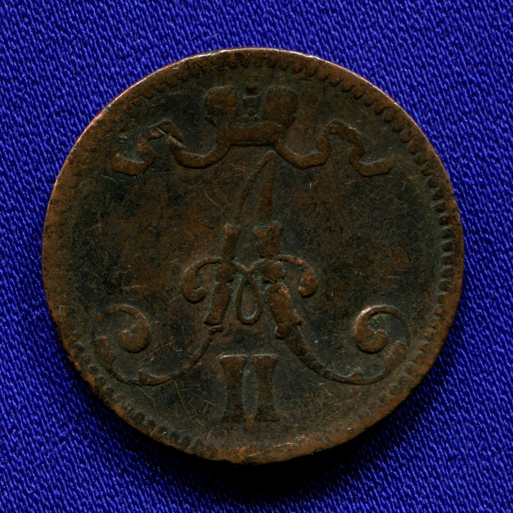 Александр II 5 пенни 1866 F - 1
