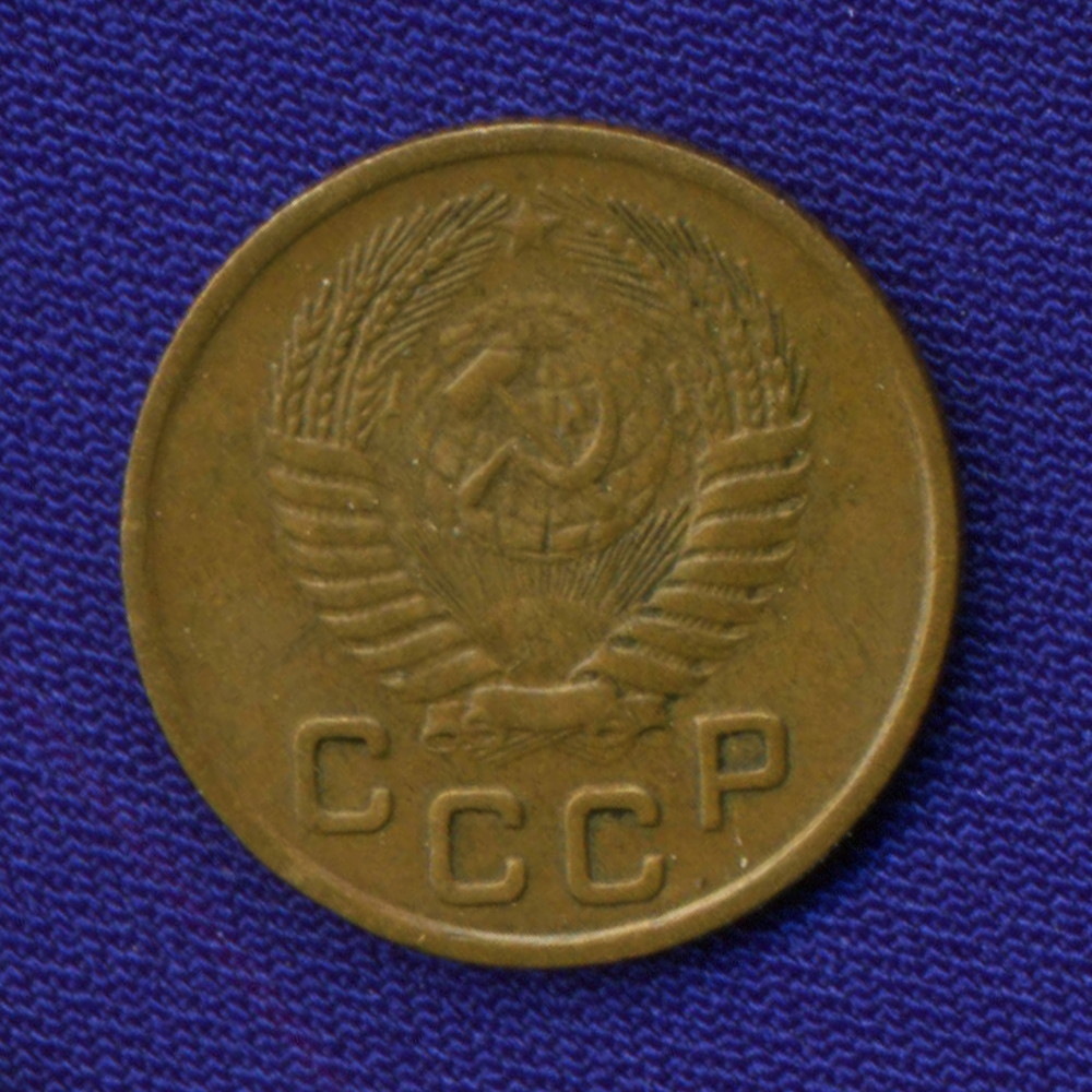 СССР 1 копейка 1955 - 1