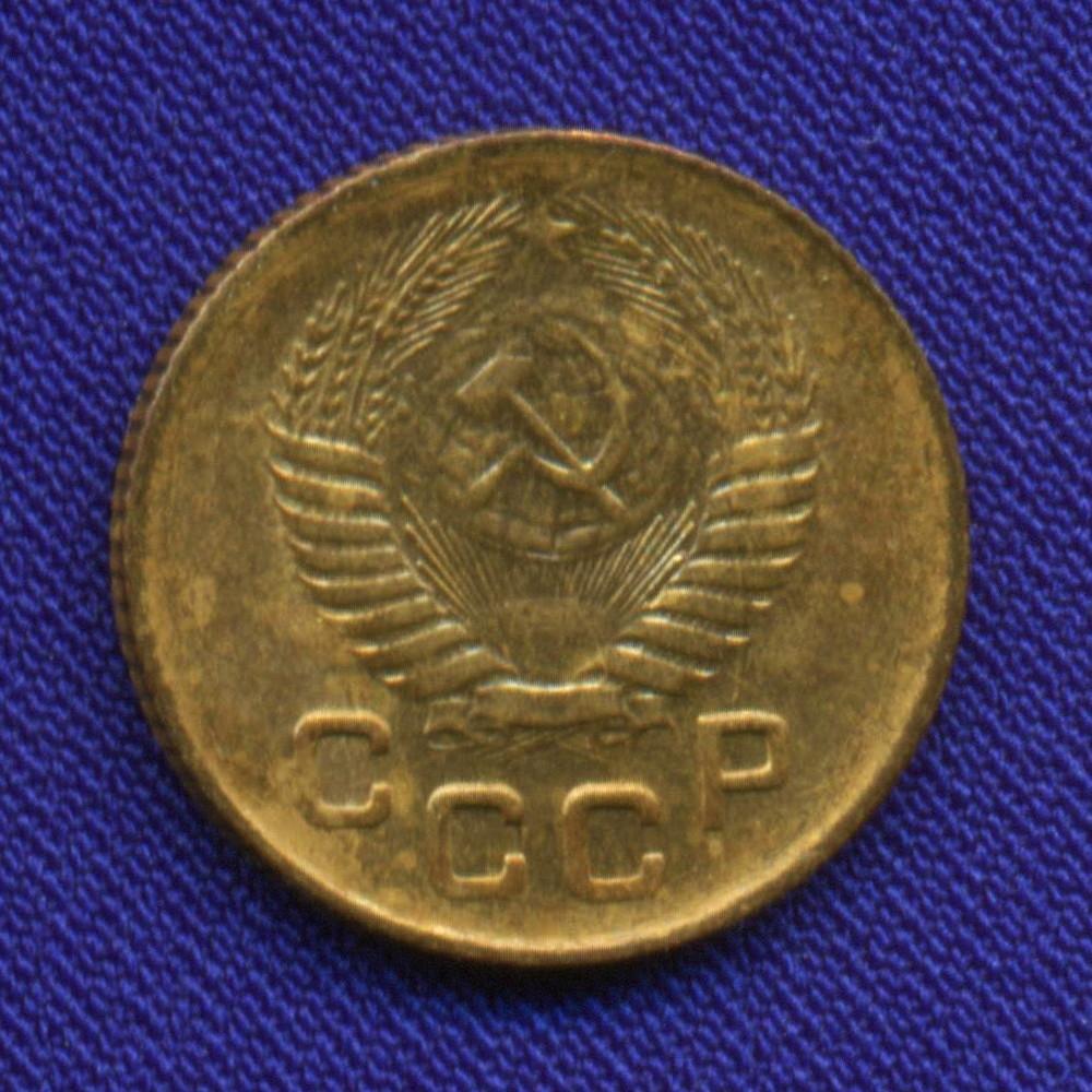СССР 1 копейка 1956 - 1
