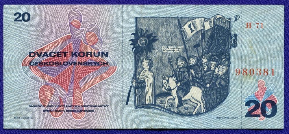 Чехословакия 20 крон 1970 VF - 1