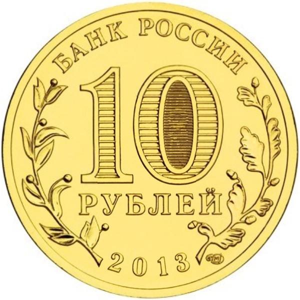 Россия 10 рублей 2013 года СПМД Козельск - 1