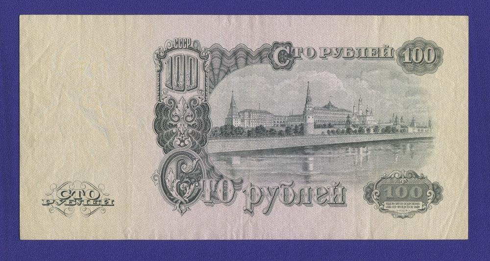 СССР 100 рублей 1947 года / XF+ / 16 Лент - 1