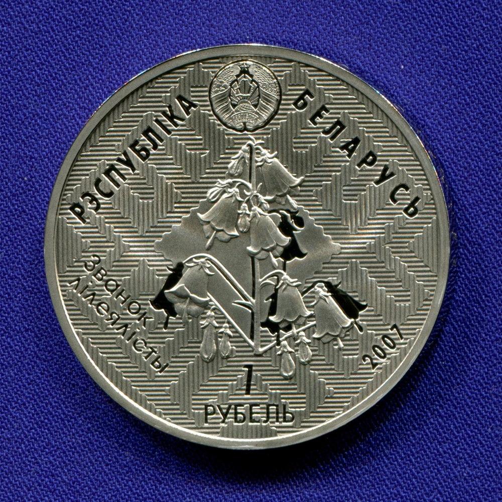 Белоруссия 1 рубль 2007 Proof Стерлядь  - 1