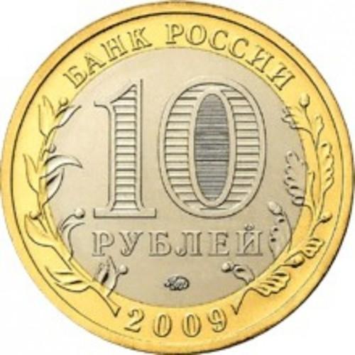 Россия 10 рублей 2009 года ММД Калуга - 1