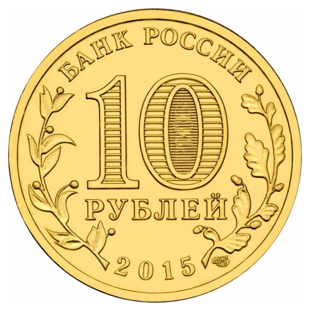 Россия 10 рублей 2015 Можайск UNC СПМД - 1