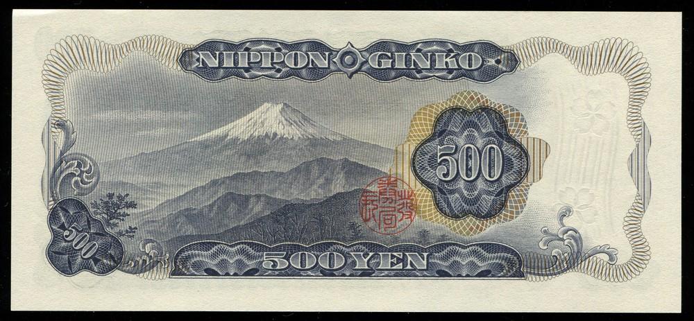 Япония 500 иен ND 1969 - 1