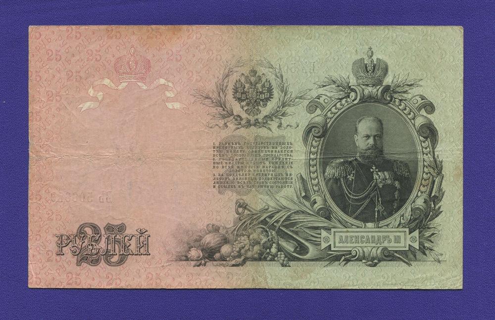 Николай II 25 рублей 1909 года / И. П. Шипов / Я. Метц / VF - 1