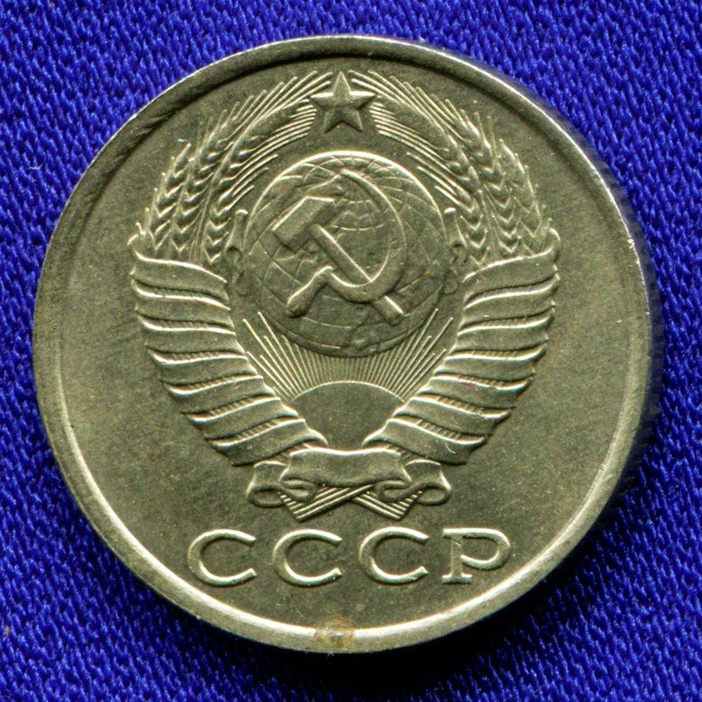 СССР 15 копеек 1984 - 1