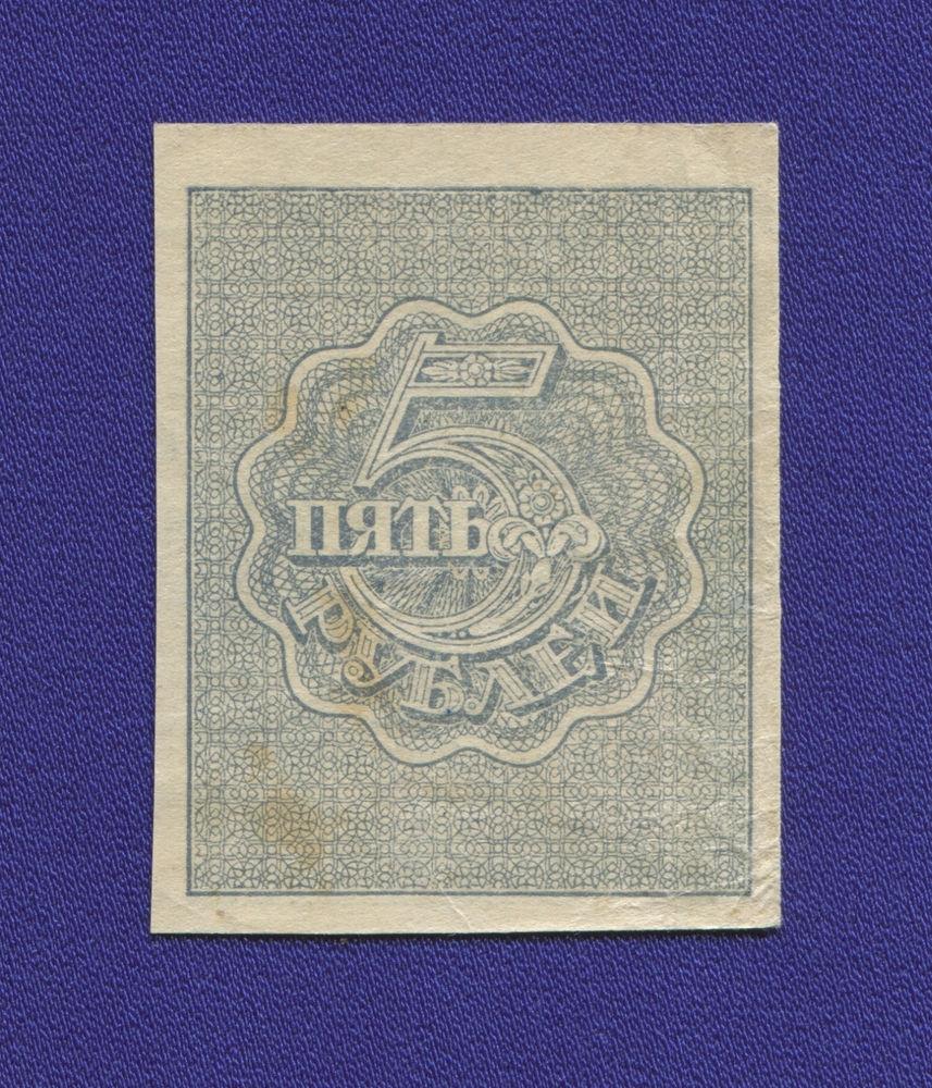 РСФСР 5 рублей 1920 года / VF-XF / Без В.З. - 1