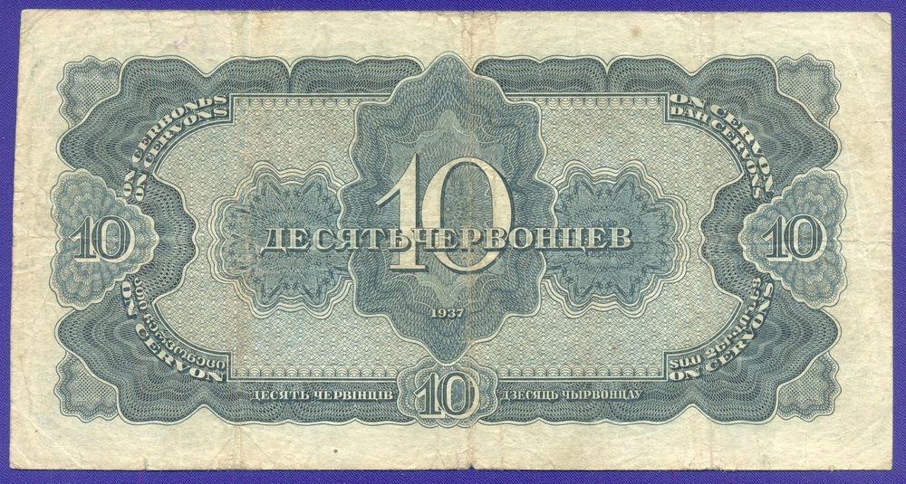 СССР 10 червонцев 1937 года / VF-XF - 1