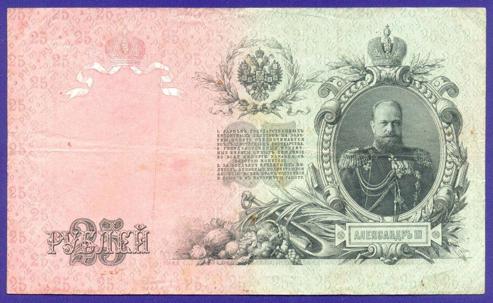 РСФСР 25 рублей 1917 образца 1909 И. П. Шипов А. Афанасьев VF+  - 1