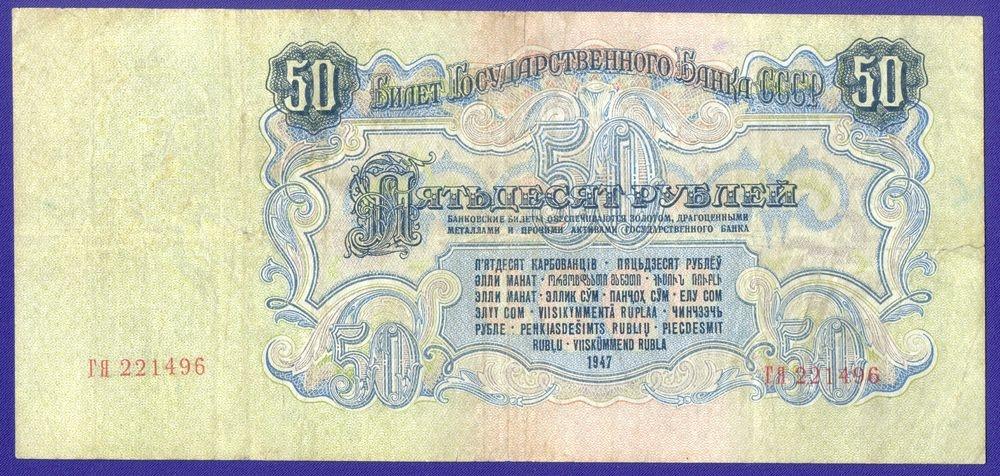 СССР 50 рублей 1947 года / VF+ / 16 Лент - 1