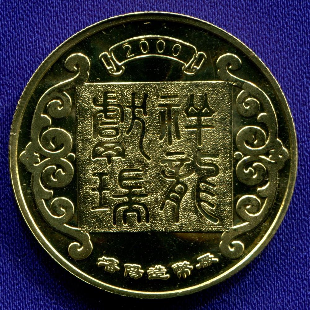Жетон Китайский гороскоп Дракон 2000 - 1