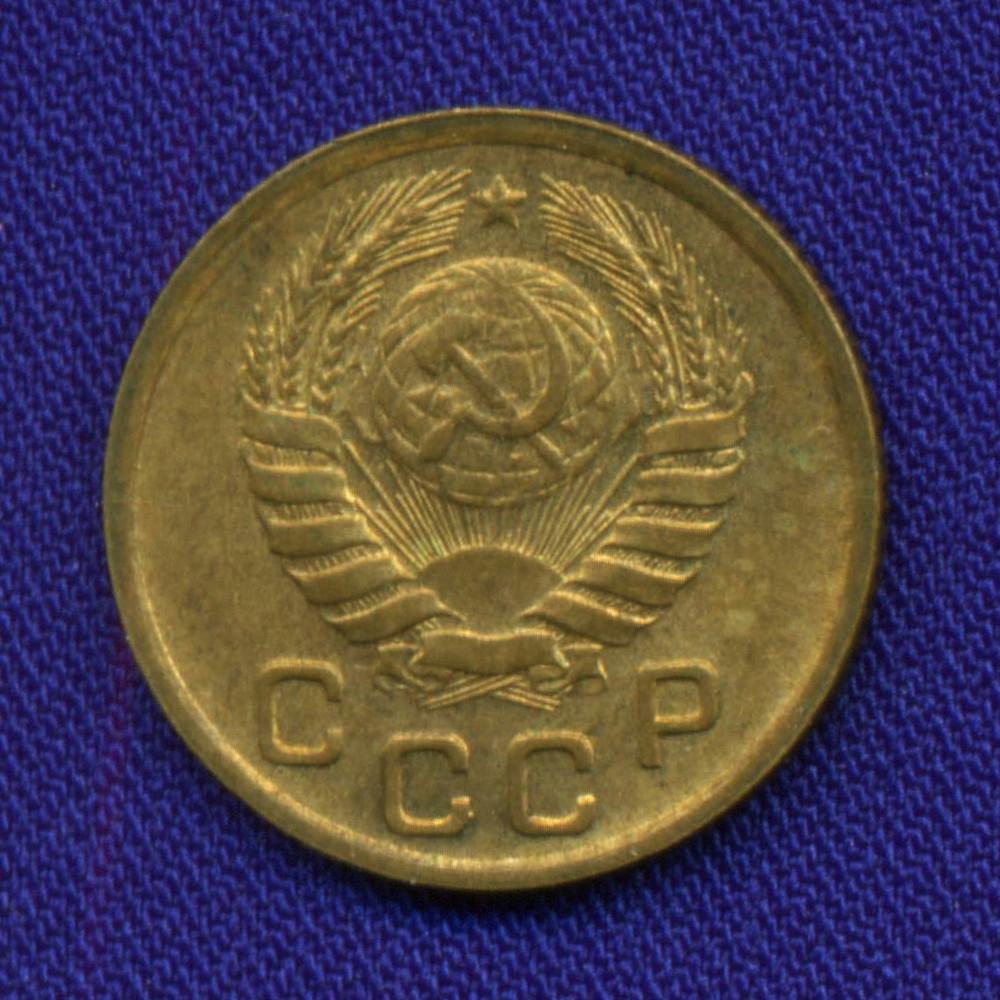 СССР 1 копейка 1946 - 1