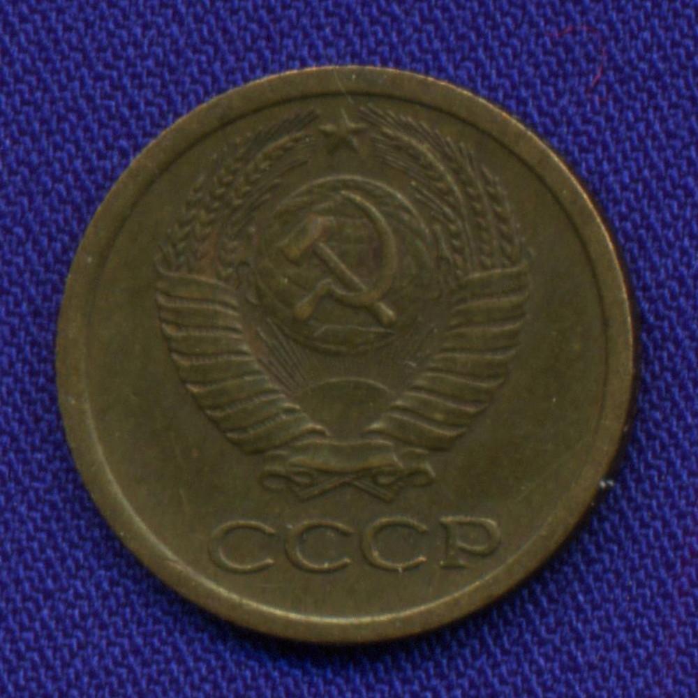 СССР 1 копейка 1965 - 1
