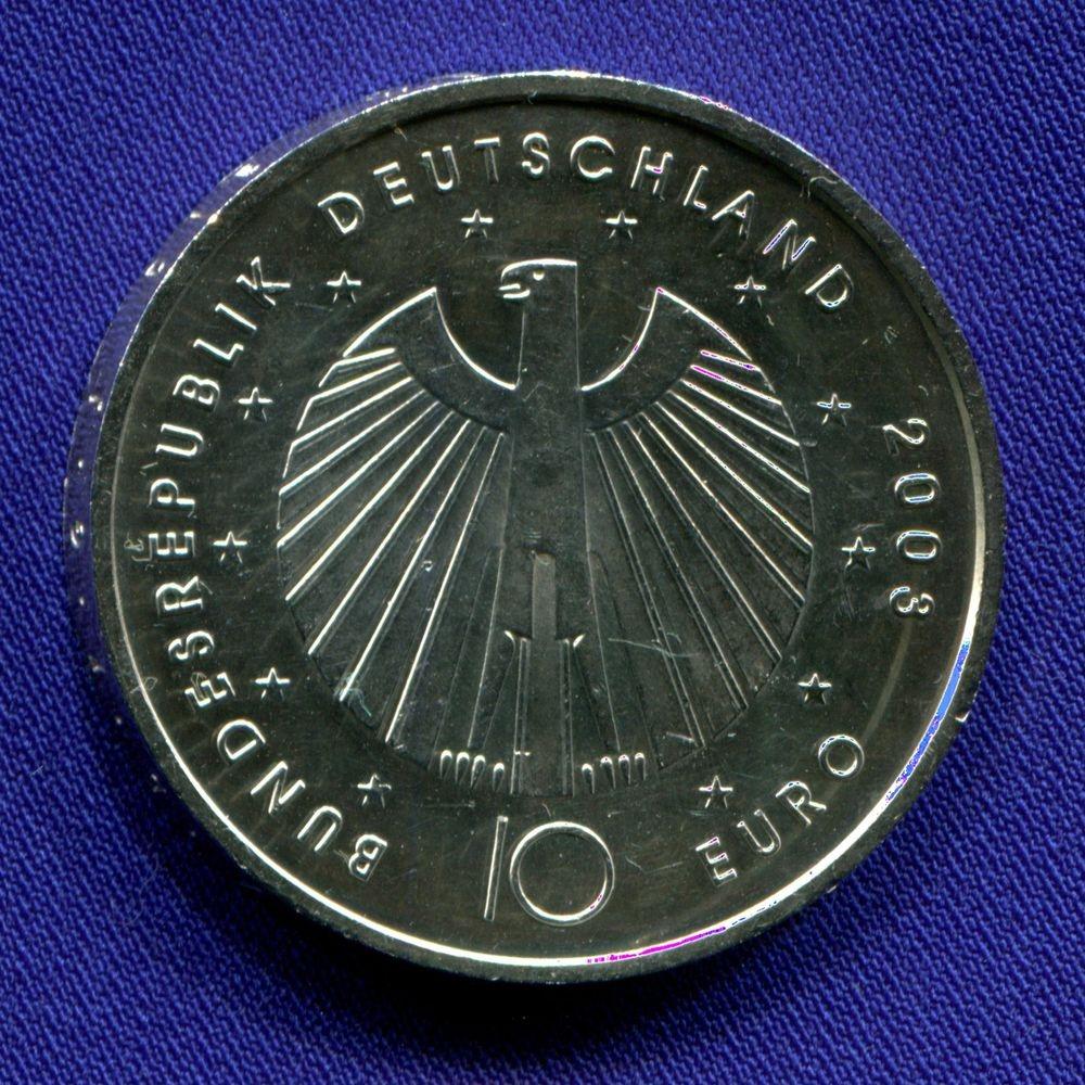 Германия 10 евро 2003 XF Чемпионат мира по футболу 2006  - 1