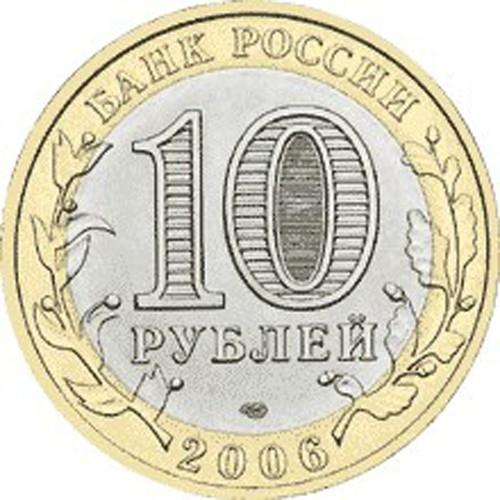 Россия 10 рублей 2006 года СПМД Республика Алтай - 1