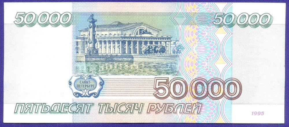 Россия 50000 рублей 1995 года / aUNC-UNC - 1