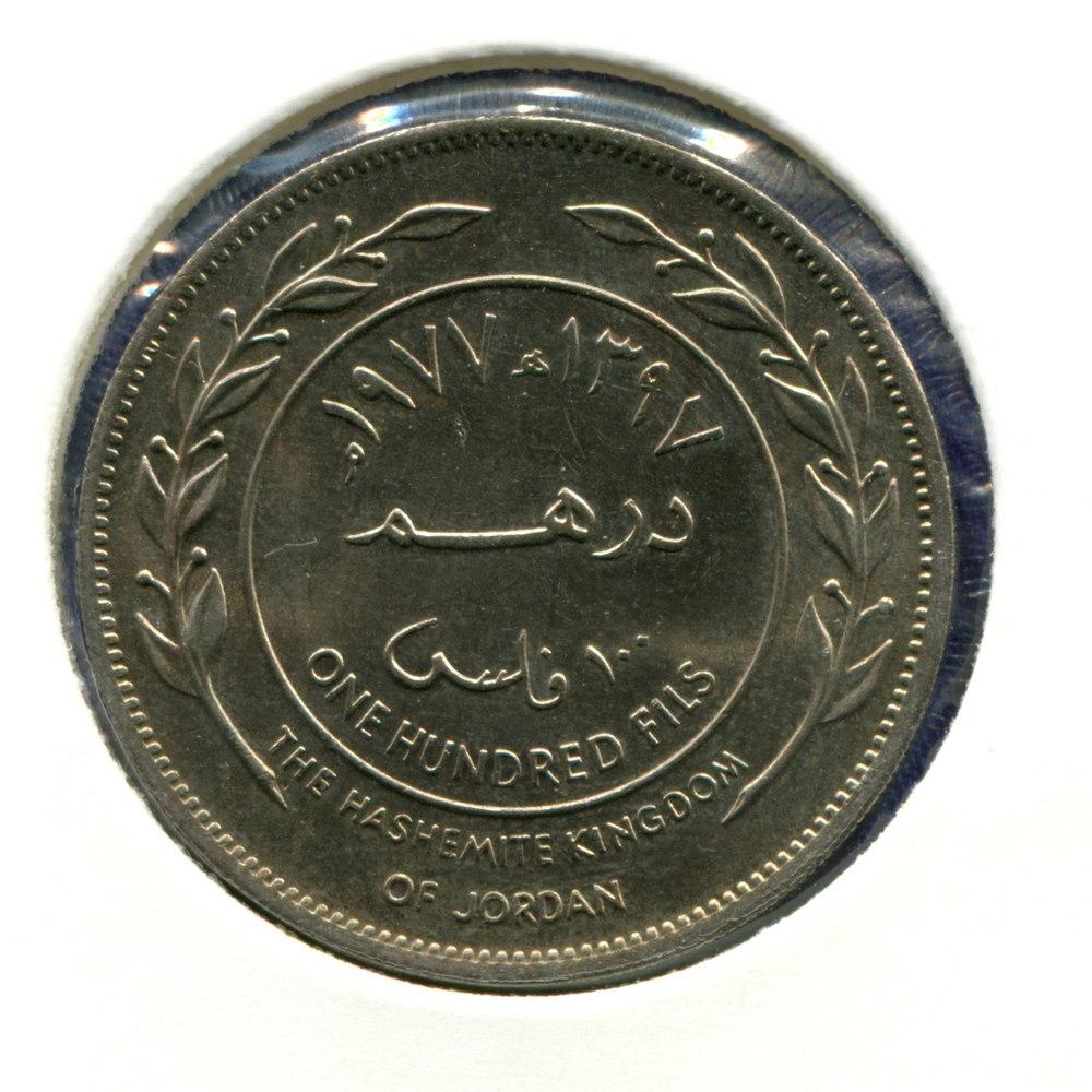 Иордания 100 филс 1977 UNC  - 1