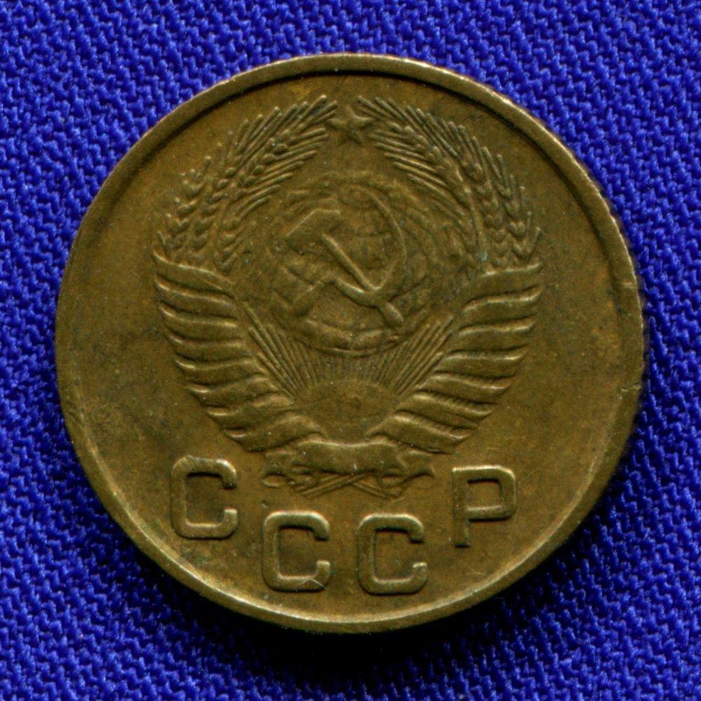 СССР 1 копейка 1953 - 1