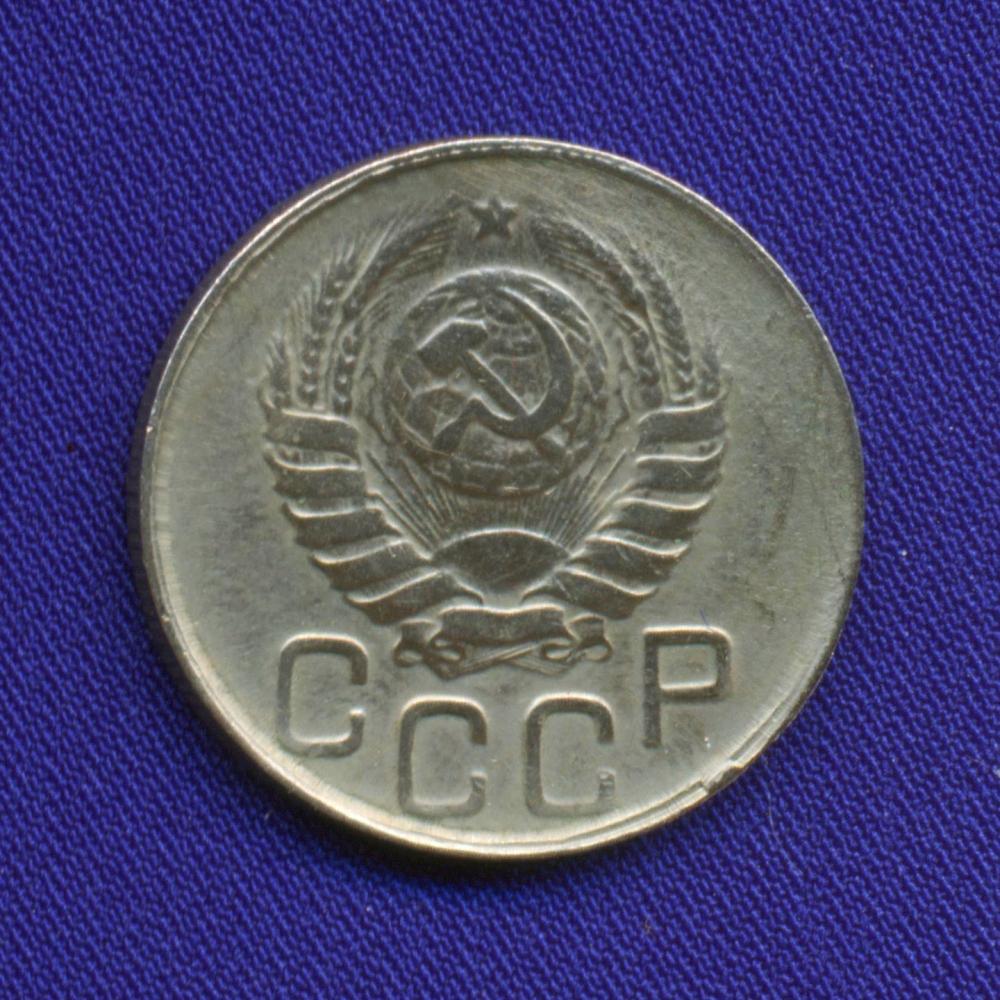 СССР 20 копеек 1943 - 1