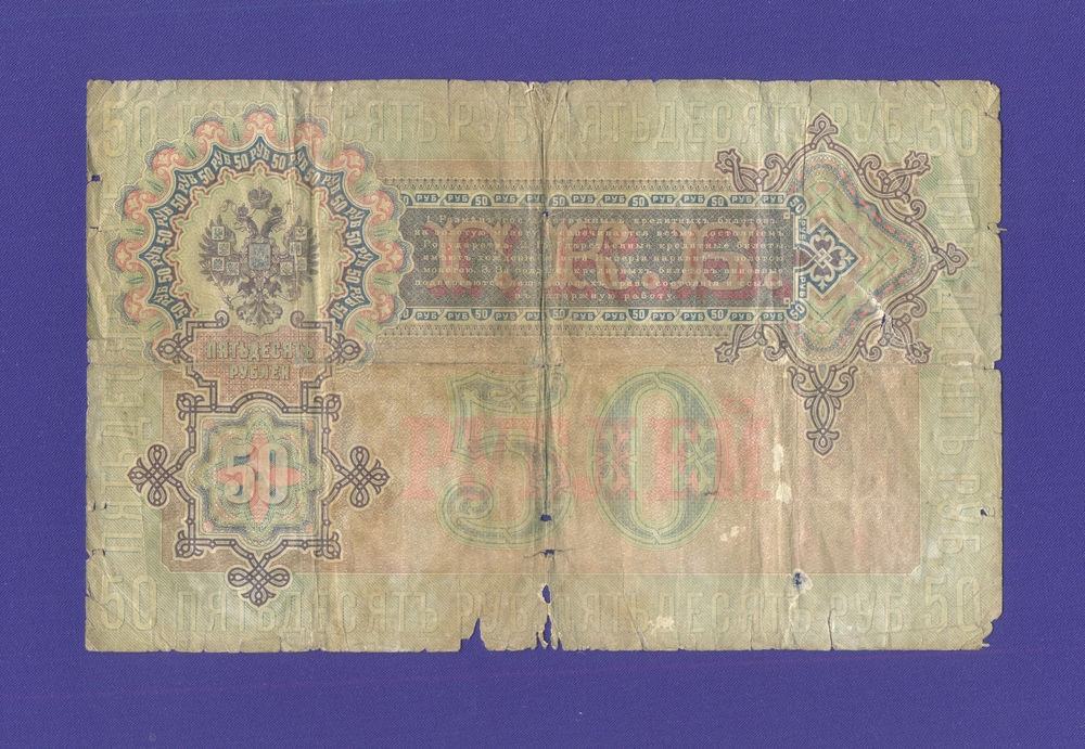 Николай II 50 рублей 1899 года / А. В. Коншин / Метц / Р3 / F+ - 1