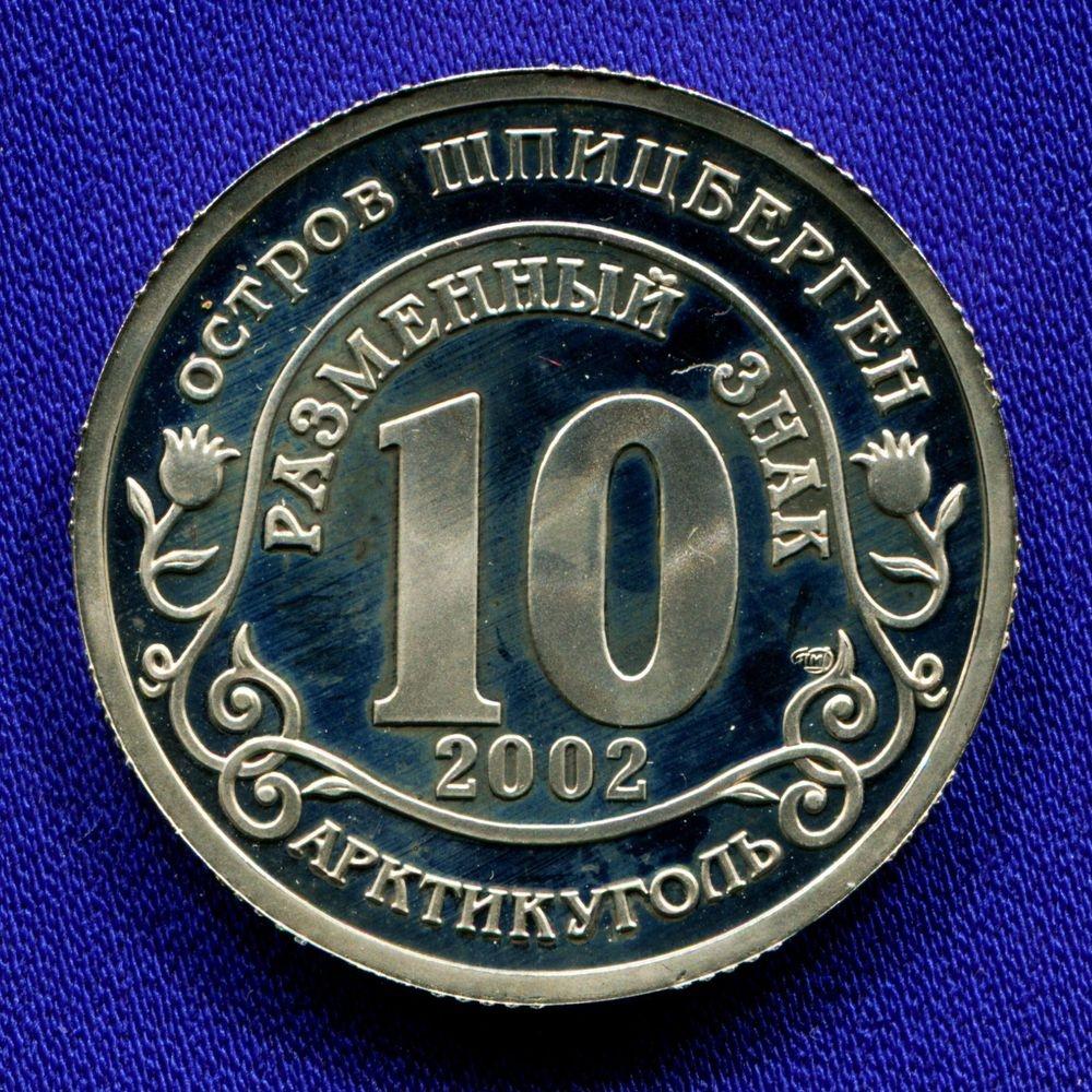 Россия Разменный знак 10 2002 года СПМД Proof Сход ледника - трагедия в Кармадонском ущелье  - 1