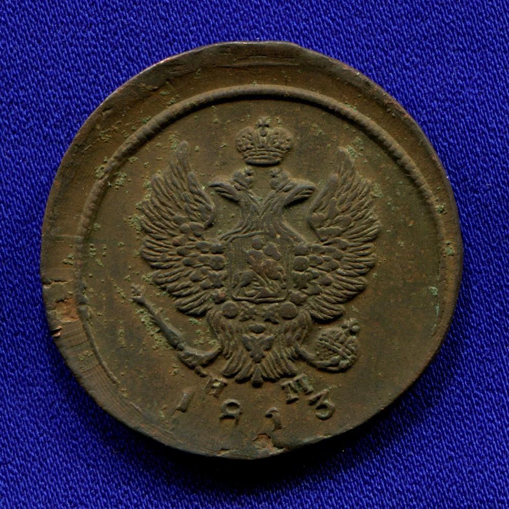 Александр I 2 копейки 1813 ЕМ-НМ VF- - 1