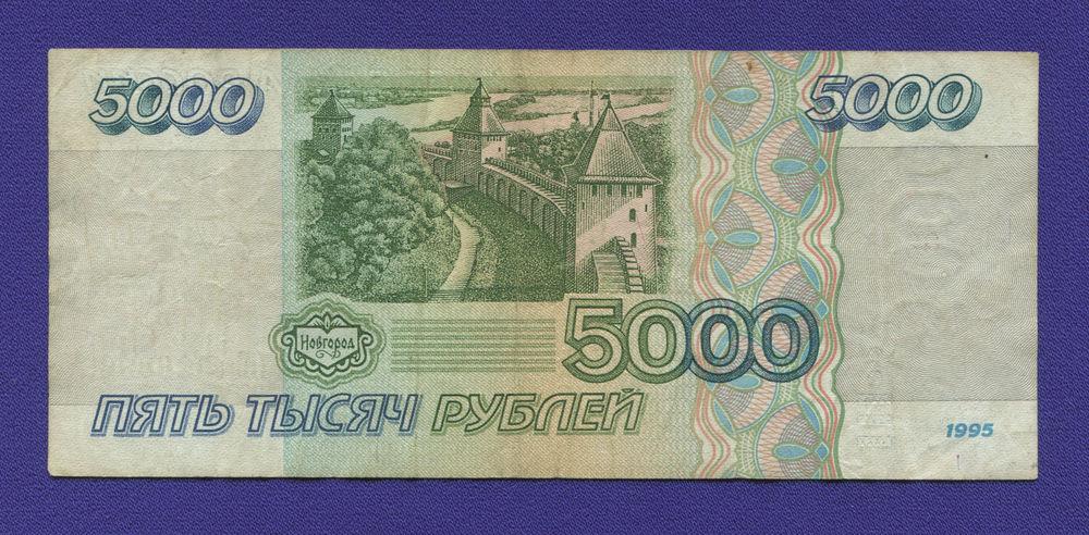 Россия 5000 рублей 1995 года / VF-XF - 1