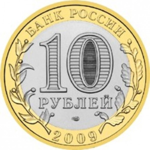 Россия 10 рублей 2009 года СПМД Калуга - 1