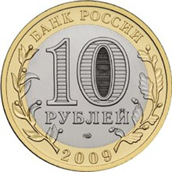 Россия 10 рублей 2009 года СПМД Еврейская АО - 1