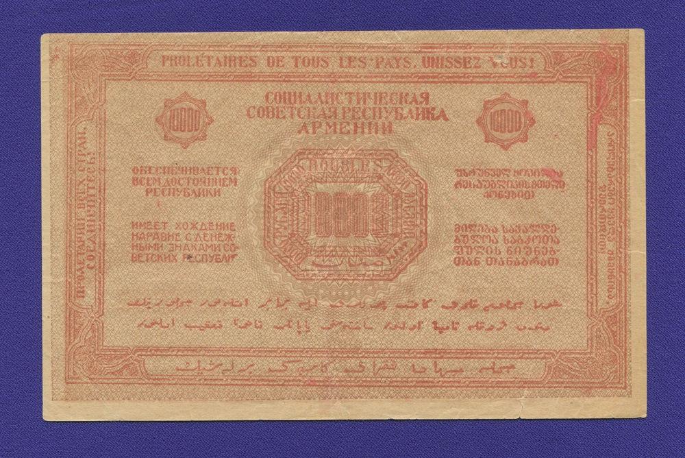 Армения 10000 рублей 1921 года / VF - 1