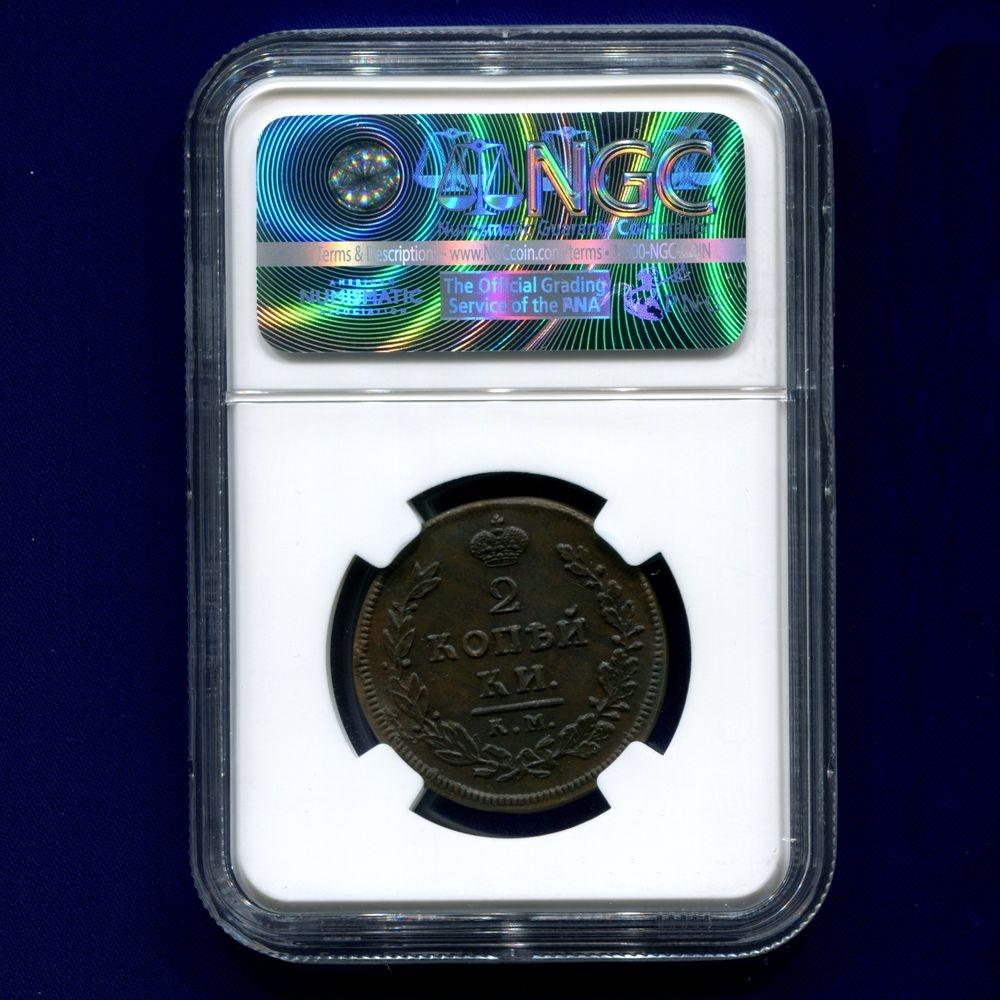 Александр I 2 копейки 1812 КМ-АМ NGC UNC DETAILS - 1