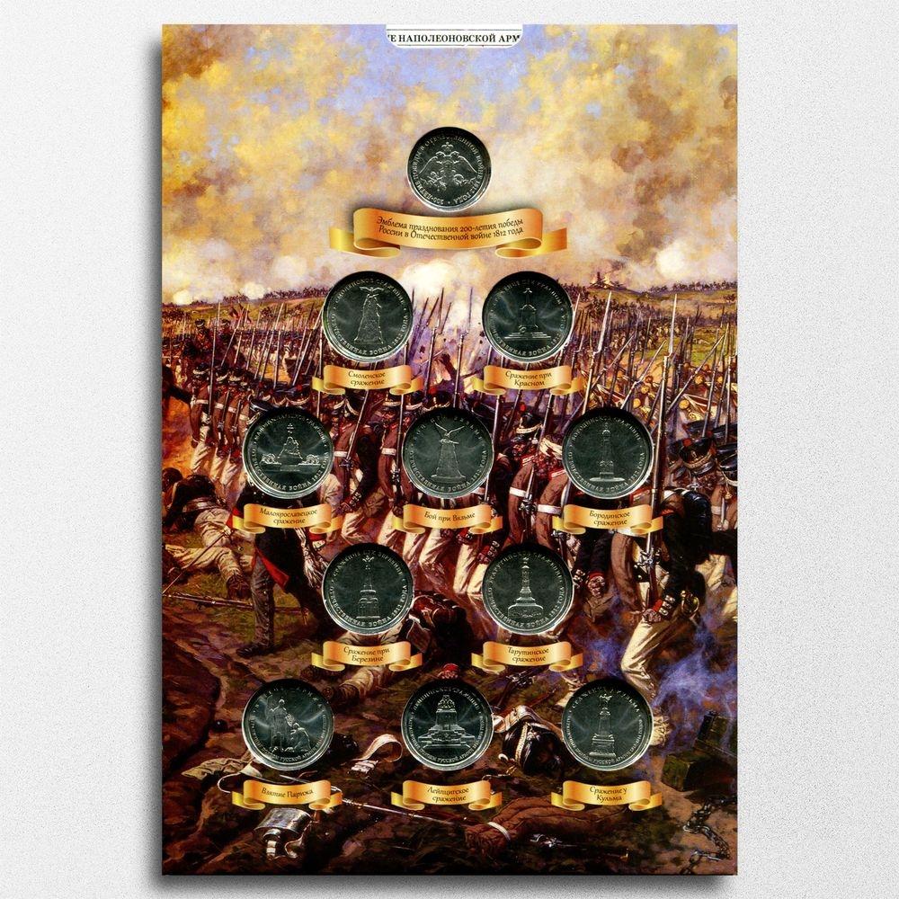Набор монет посвященных 200-летию победы России в Отечественной войне 1812 года - 5