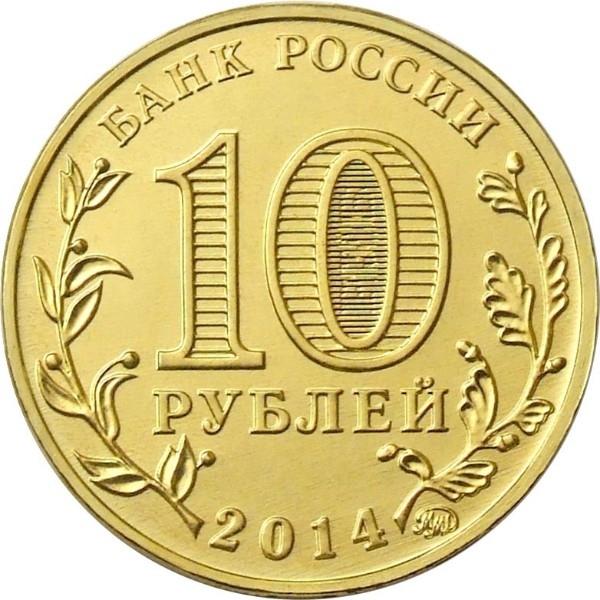 Россия 10 рублей 2014 года ММД Старый Оскол - 1