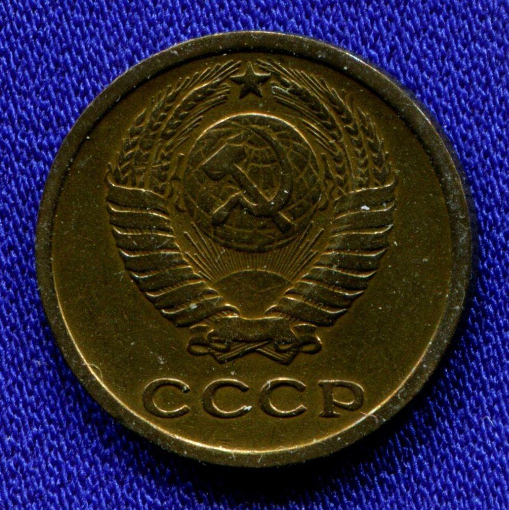 СССР 2 копейки 1964 - 1