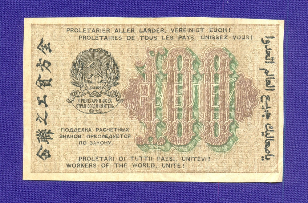 РСФСР 100 рублей 1919 года / Н. Н. Крестинский / М. Осипов / Р / VF+ / Цифры номинала горизонтально - 1