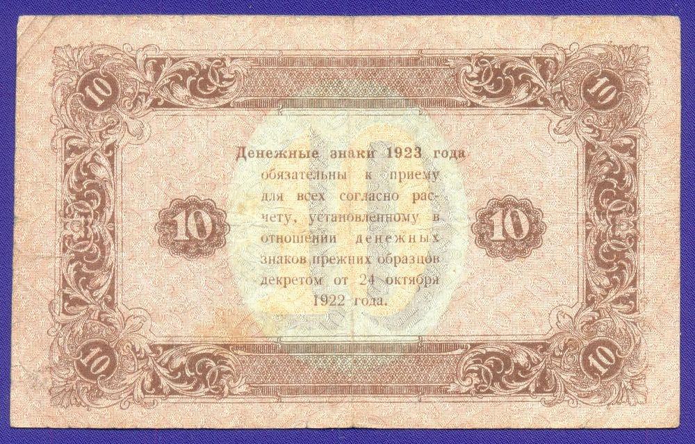 РСФСР 10 рублей 1923 года / 2-й выпуск / Г. Я. Сокольников / Лошкин / VF-XF / Теневые квадраты - 1