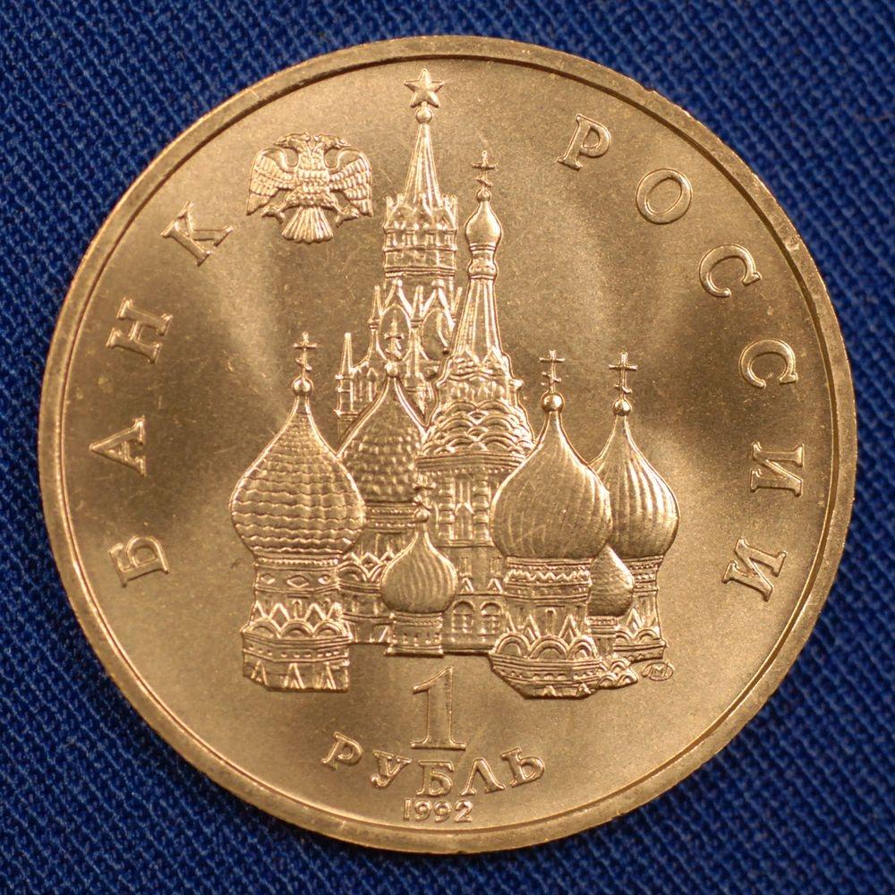Россия 1 рубль 1992 Якуб Колас UNC ЛМД - 1