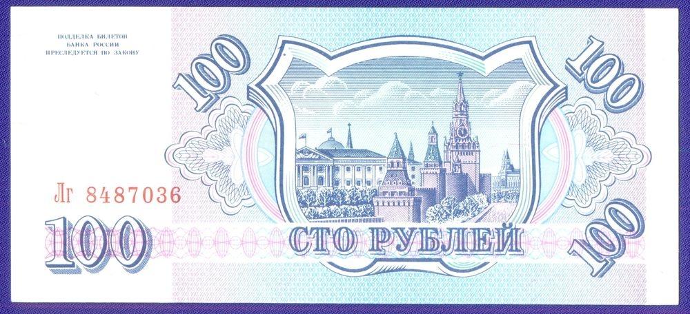 Россия 100 рублей 1993 года / UNC - 1